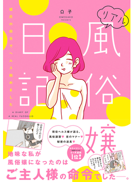 リアル風俗嬢日記~彼氏の命令でヘルス始めました~【単行本版】 1巻