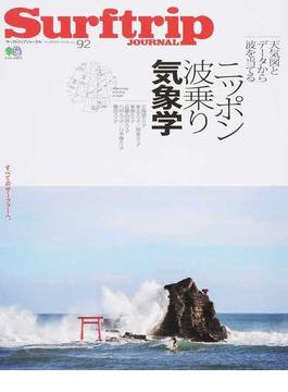 Surftrip JOURNAL vol.92(2018SUMMER) 特集ニッポン波乗り気象学(エイムック)