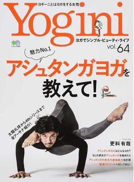 Yogini ヨガでシンプル・ビューティ・ライフ vol.64 特集魅力No.1アシュタンガヨガを教えて!(エイムック)