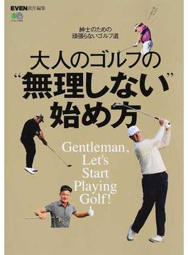 """大人のゴルフの""""無理しない""""始め方(エイムック)"""