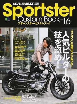Sportster Custom Book vol.16 オレだけのスタイルの作り方。(エイムック)