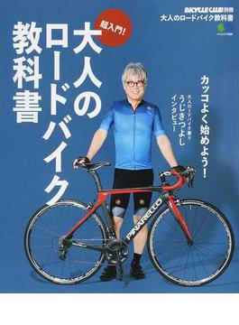 大人のロードバイク教科書 超入門! カッコよく始めよう!(エイムック)
