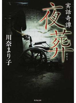 夜葬(竹書房文庫)