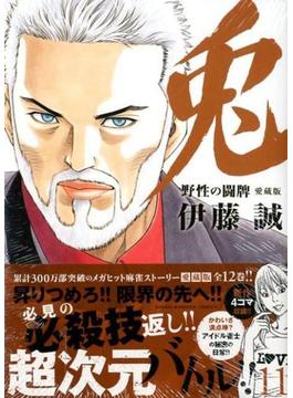 兎 11 野生の闘牌 愛蔵版 (近代麻雀コミックス)(近代麻雀コミックス)