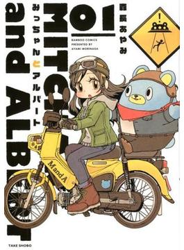 みっちゃんとアルバート 1 (BAMBOO COMICS)