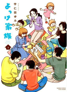 よっけ家族 5 (BAMBOO COMICS)