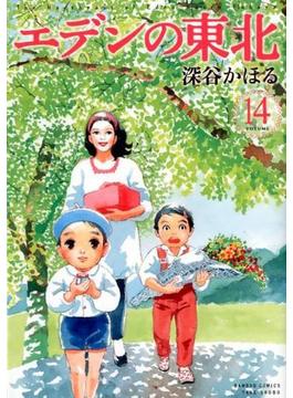 エデンの東北 VOLUME14 (BAMBOO COMICS)