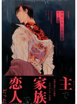 プリンス・ノワール (バンブーコミックス)