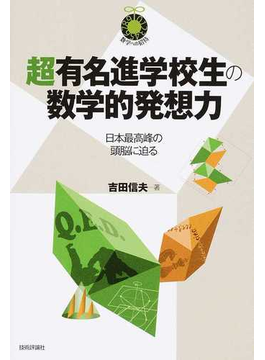 超有名進学校生の数学的発想力 日本最高峰の頭脳に迫る