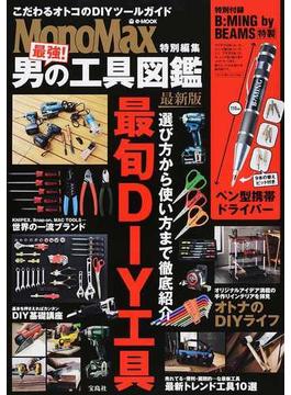 最強!男の工具図鑑 最新版(e‐MOOK)