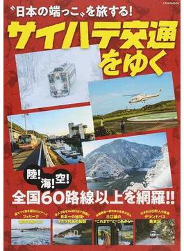 """サイハテ交通をゆく """"日本の端っこ""""を旅する!(イカロスMOOK)"""