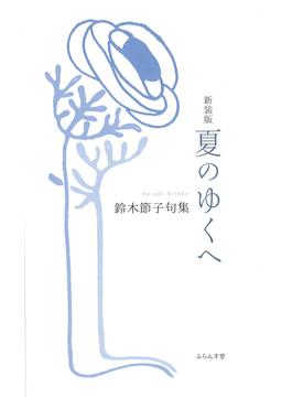 夏のゆくへ 鈴木節子句集 新装版