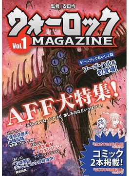 ウォーロックMAGAZINE Vol.1