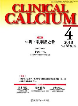 CLINICAL CALCIUM Vol.28No.4 4