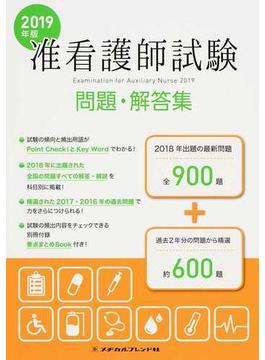 准看護師試験問題・解答集 2019...