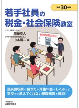 若手社員の税金・社会保険教室 平成30年版