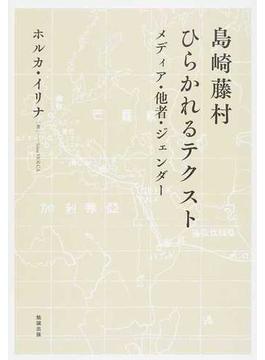 島崎藤村ひらかれるテクスト メディア・他者・ジェンダー