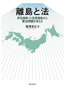 離島と法 伊豆諸島・小笠原諸島から憲法問題を考える