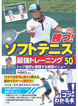 勝つ!ソフトテニス最強トレーニング50 トップ選手が実践する練習メニュー