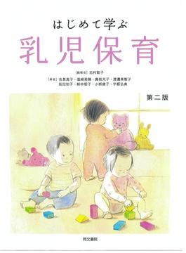 はじめて学ぶ乳児保育 第2版
