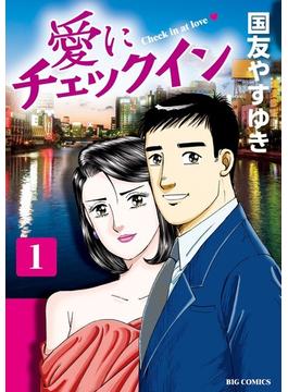愛にチェックイン(ビッグコミックス) 2巻セット(ビッグコミックス)