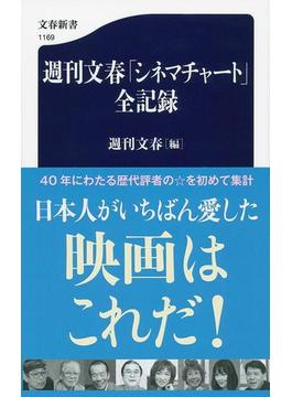 週刊文春「シネマチャート」全記録(文春新書)
