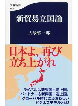 新貿易立国論(文春新書)