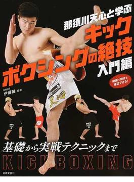 那須川天心と学ぶキックボクシングの絶技 入門編