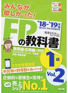 みんなが欲しかった!FPの教科書1級 基礎編・応用編に対応 '18−'19年版Vol.2 タックスプランニング/不動産/相続・事業承継