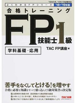 合格トレーニングFP技能士1級 学科基礎・応用 '18−'19年版