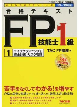 合格テキストFP技能士1級 '18−'19年版1 ライフプランニングと資金計画・リスク管理