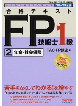 合格テキストFP技能士1級 '18−'19年版2 年金・社会保険