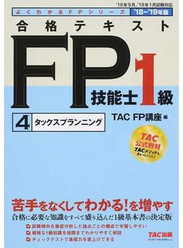 合格テキストFP技能士1級 '18−'19年版4 タックスプランニング