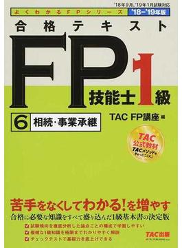 合格テキストFP技能士1級 '18−'19年版6 相続・事業承継
