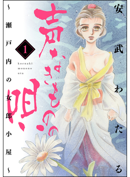 【1-5セット】声なきものの唄~瀬戸内の女郎小屋~