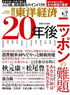 週刊東洋経済2018年4月7日号