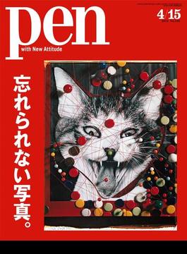 【期間限定価格】Pen 2018年 4/15号(Pen)