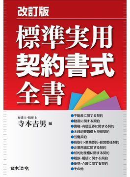 標準実用契約書式全書 改訂版