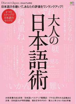 大人の日本語術(エイムック)