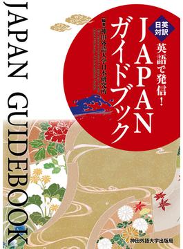 英語で発信!JAPANガイドブック 日英対訳