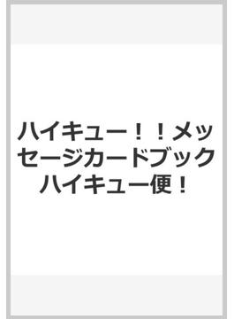 ハイキュー!!メッセージカードブックハイキュー便!