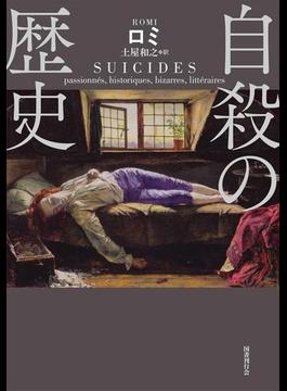自殺の歴史