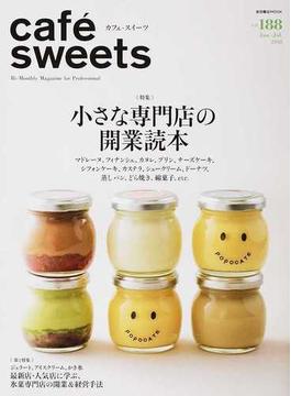 カフェ−スイーツ vol.188 小さな専門店の開業読本(柴田書店MOOK)