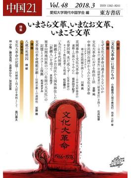 中国21 Vol.48(2018.3) 特集いまさら文革、いまなお文革、いまこそ文革