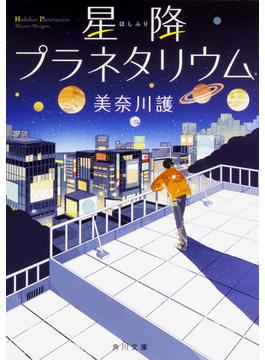 星降プラネタリウム(角川文庫)
