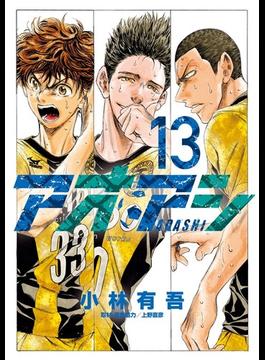 アオアシ 13 (ビッグコミックス)(ビッグコミックス)