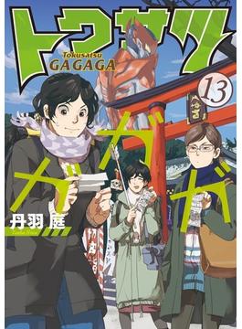 トクサツガガガ 13 (ビッグコミックス)(ビッグコミックス)