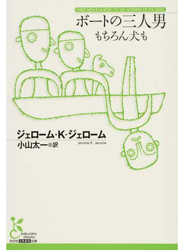 ボートの三人男 もちろん犬も(光文社古典新訳文庫)