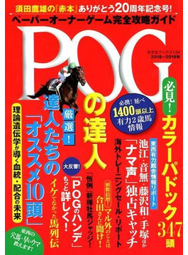 POGの達人完全攻略ガイド 2018~2019年版