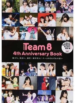 AKB48 Team8 4th Anniversary Book 旅立ち、出会い、兼任…新章突入!チーム8それぞれの思い